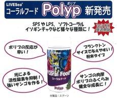 画像2: ライブシー コーラルフード Polyp 30g (2)