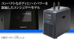 画像1: レイシー LX-120EXA1(サーモコントローラー別) (1)