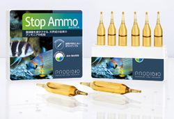 画像1: STOP AMMO ストップアンモ 淡水・海水両用 12本入り (1)