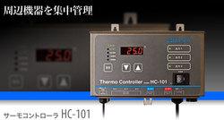 画像1: レイシー サーモコントローラ HC-101  (1)