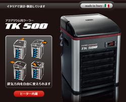 画像1: ■期間限定ポイント10倍■アクアリウム用クーラー TECO TK500 (1)