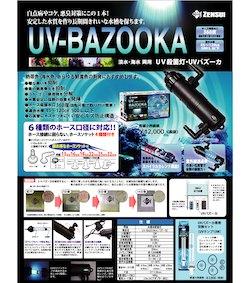 画像1: ■期間限定ポイント10倍■ゼンスイ UV-BAZOOKA (1)