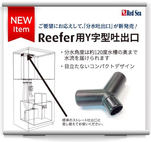 画像1: RedSea REEFER用Y字型吐出口  (1)